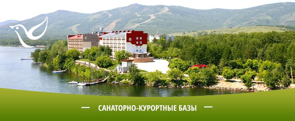 Санаторно-курортные базы